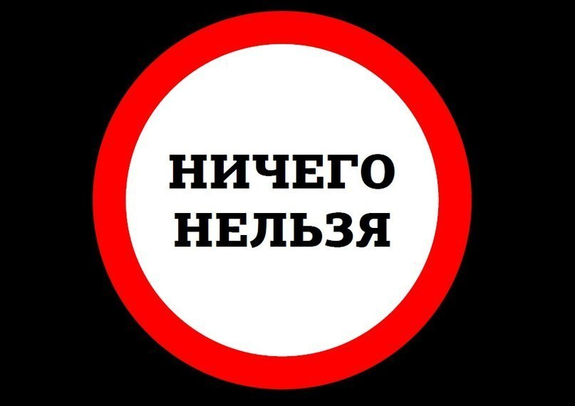 Запрещено — значит запрещено!